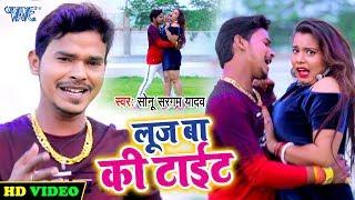 लूज बा की टाईट | Sonu Sargam Yadav का यह वीडियो देखकर मिजाज रिचार्ज हो जाएगा | Bhojpuri Hit Song