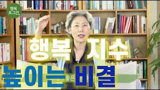 최성애 조벽 tv 행복로그인 - 하루2분으로 가족의 행…