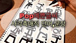 [POP예쁜글씨]4강 사각매직 받침글자쓰기