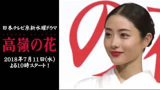【石原さとみ】日本テレビ系新水曜ドラマ『高嶺の花』先行試写会