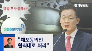 정정순, 검찰 출석 거부…민주, 체포동의안 '원…