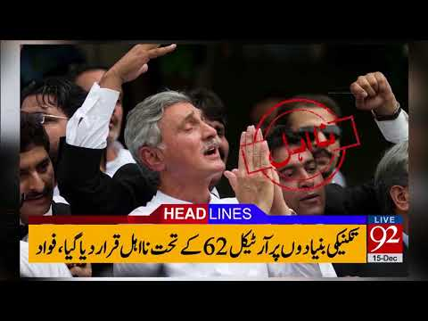 News Headlines 09:00 PM | 15 December 2017 | 92NewsHDPlus,