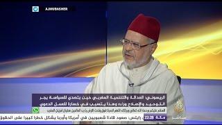 مباشر مع د.أحمد الريسوني حول تقييم تجربة الحركات الإسلامية في الحكم