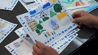 Конкурс рисунков «Мой город будущего»