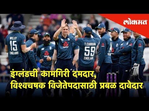 इंग्लंडची कामगिरी दमदार, विश्वचषक विजेतेपदासाठी प्रबळ दावेदार | ICC World Cup 2019 | Lokmat News