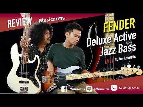 แจ๊สเบส Active ตัด Passive ได้ ไม่ว่าจะแนวไหนก็เอาอยู่ l Fender Deluxe Active Jazz Bass