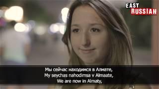 Easy Russian 7 - What are you doing tonight? (Almaty, Kazakhstan)