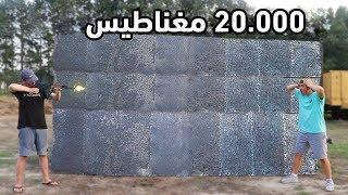 هل يمكن لـ 20,000 مغناطيس إيقاف طلقة رصاص؟ تجربة غريبة !!