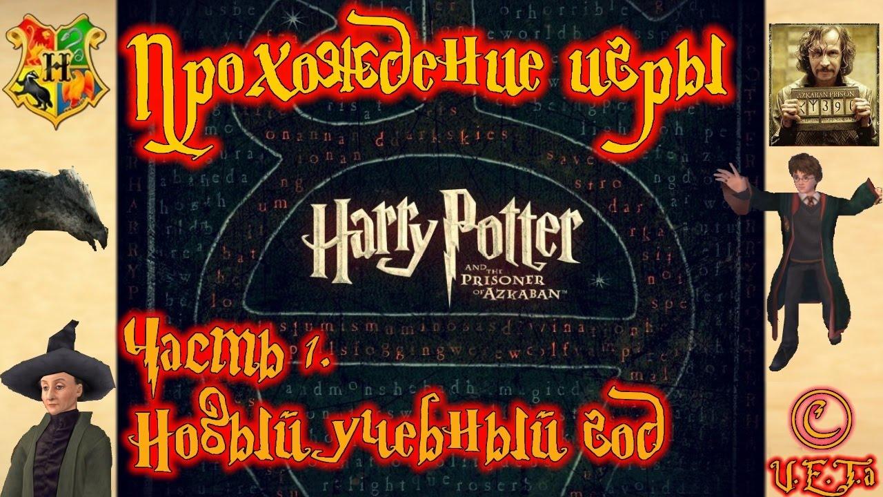 НОВЫЙ УЧЕБНЫЙ ГОД - Гарри Поттер и Узник Азкабана #1 ...
