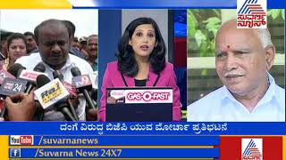 BJP Leaders Complaint To Governor Vajubhai Vala Over HDK's Seditious Statement