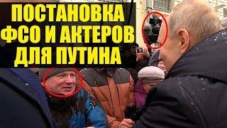 Снайперы и актеры для пиара Путина в Череповце