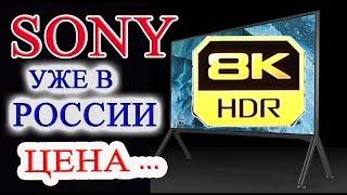 Sony Привезла в Россию 8K Телевизоры, Цена вас Поразит, Brought to Russia 8K TVs, Price. Телевизоры