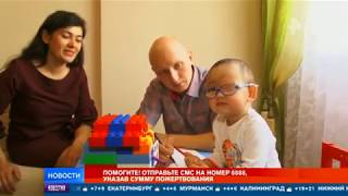 Зрители РЕН ТВ собирают деньги на спасение двухлетнего Ильнара