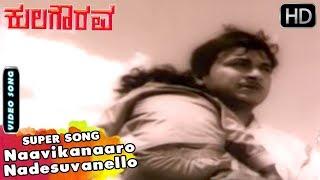 Naavikanaaro Nadesuvanello | Kannada Classic Song | Kula Gourava Movie Songs | Dr Rajkumar