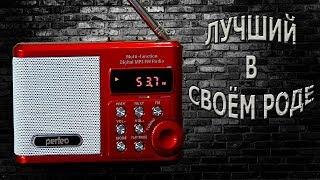 Обзор радиоприемника Perfeo Sound Ranger PF SV922. Не просто радио. Лучшая мини-аудиосистема.
