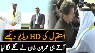 PM Imran Khan Warm Welcome Of UAE Crown Prince ||Pakistan and UAE Relations 2018