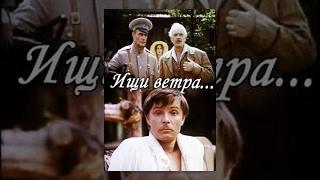 Ищи ветра... (1978) фильм