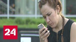 Смотреть видео Пять тысяч от магазина: чем опасна вирусная рассылка - Россия 24 онлайн
