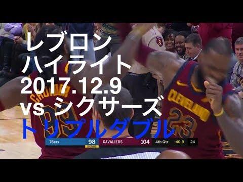 Lebron James Highlights Dec 9, 2017 vs Sixers 30pts(9-23 39%)13reb13ast3stl レブロン ハイライト トリプルダブル