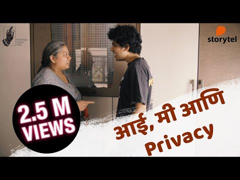 Aai, Privacy & Me | #BhaDiPa thumbnail