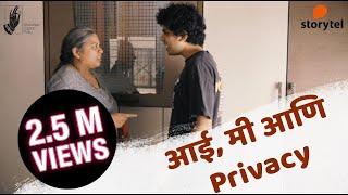 Aai, Privacy & Me | #BhaDiPa
