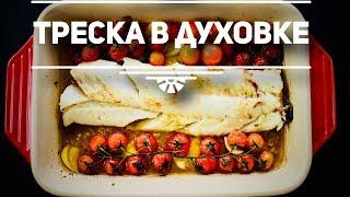 ТРЕСКА В ДУХОВКЕ || COD FISH IN THE OVEN
