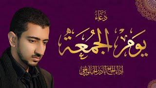 دعاء يوم الجمعة - أباذر الحلواجي | Friday Dua