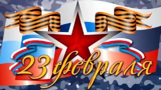 23 февраля День защитника Отечества прикольные видео поздравления и добрые пожелания