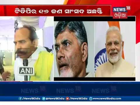 Andhra Pradesh's Telugu Desam Party quits the NDA | News18 Odia
