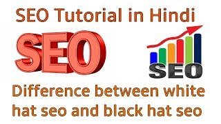 Types of SEO | White Hat SEO and Black Hat SEO in Hindi | White Hat vs Black Hat SEO Hindi