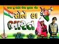 સોને કે ભારત ( ગુજરાતી દેશભક્તિ સોન્ગ ) Sone Ka Bharat ( Gujarati Deshbhakti Song ) Bharat Prajapati