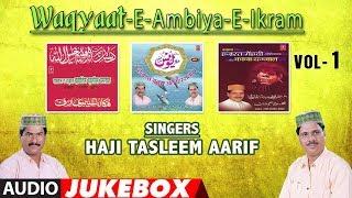 वाक़्या-ए-अंबिया-ए-इकराम-VOL-1 (Audio Jukebox)    Haji Tasleem Aarif    T-Series IslamicMusic