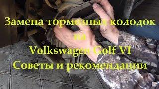 Замена передних тормозных колодок, рекомендации, vw golf