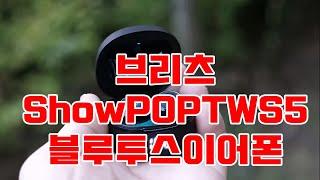 브리츠 ShowPOPTWS5 초경량 블루투스이어폰 언박…