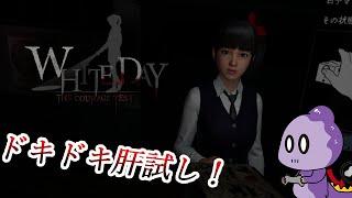 VRゲームで女の子の好感度を上げるの難しい【White Day VR】