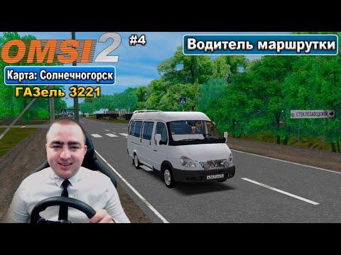 """OMSI2. Водитель маршрутки. Карта """"Солнечногорск"""" ГАЗель 3221 #4"""