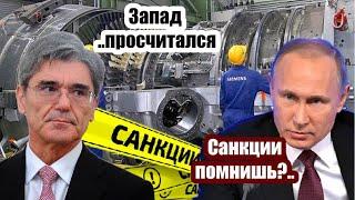 Скандал из-за поставок газовых турбин Siemens в Крым обернулся для России неожиданным результатом...