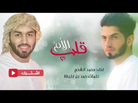 اغنية محمد الشحي قلب الأم ريمكس 2016 كاملة MP3 + HD / Mohamed AlShehhi - Qalb AlAum (REMIX)