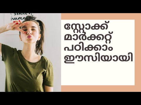 How To Do Share Market Trading Online Basics Malayalam BEGINNERS മലയാളം Ohari Vipani