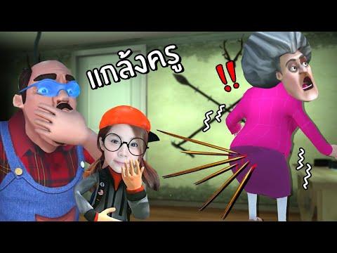 แกล้งครูหอกแหลมแทงตูด 26 | Scary Teacher 3D