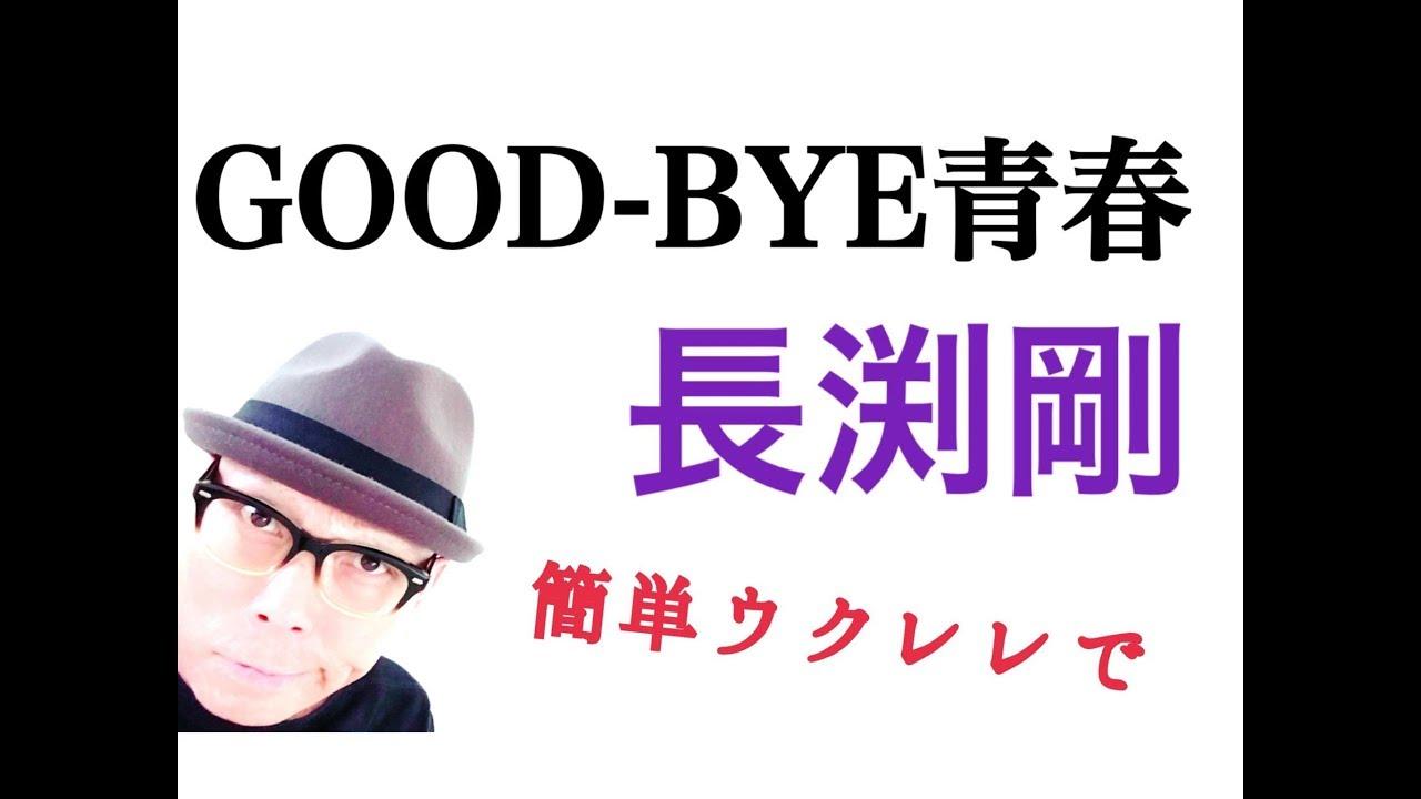 GOOD-BYE青春・長渕剛【ウクレレ 超かんたん版 コード&レッスン付】GAZZLELE