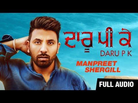 Daru P K - Manpreet Shergill - Latest Punjabi Songs 2018 (Full Audio)