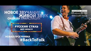 Новое шоу #BackToFolk. 01.06.2016. Gagarin Space. Онлайн-трансляция