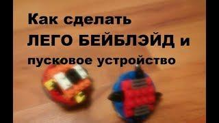 Бейблэйд з Лего і пусковий пристрій