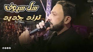 الفنان محمد ابو الكايد يتحدى اي شخص ان يغني هذا الموال - سلميان العروج التعامره2018HD ماستركاسيت