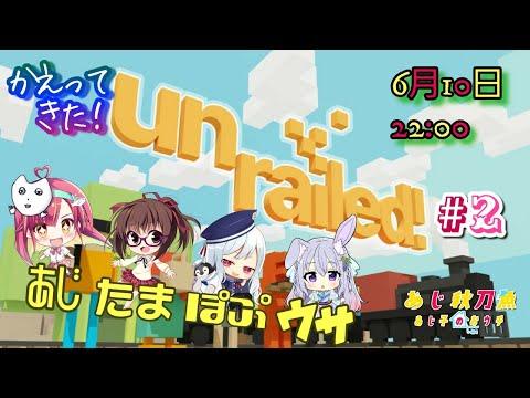 【あじ秋刀魚のゲーム実況】Unrailed! あじぽぷたまウサ #2【あじ子のおウチ】