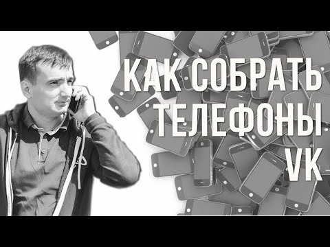 Телефоны подписчиков ВК. Парсинг телефонов Вконтакте. АПИ ВК 2020.