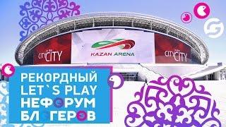 Рекордный Let's Play на «Казань Арене» со Стасом Давыдовым и Acool