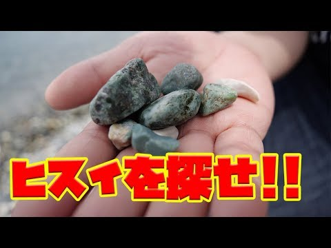 富山の海で翡翠をGETする!!!
