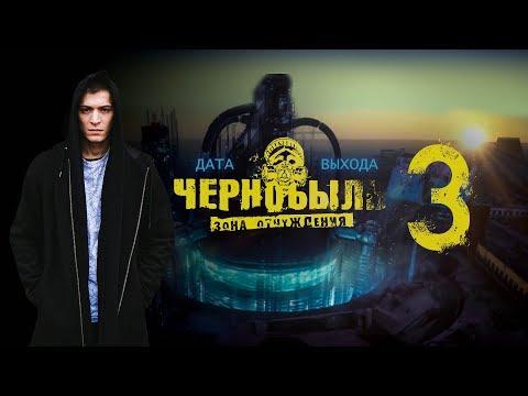 Чернобыль 3 дата выхода фильма, съемки